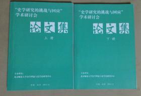 """""""史学研究的挑战与回应""""学术研讨会论文集(上下册)"""