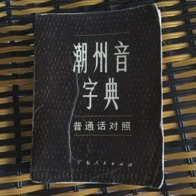 潮州音字典   普通话对照1983第二版