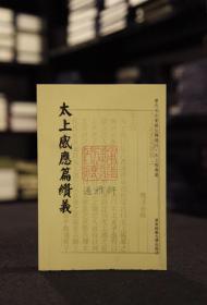 太上感应篇缵义(历代文史要籍注释选刊 全一册) /俞樾 华东?