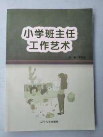 正版二手 小学班主任工作艺术 秦初生 辽宁大学出版社 9787561095737