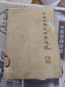 中国古陶瓷科学浅说