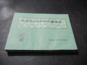 中国历代食货志汇编简注 上册  签赠本
