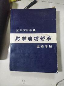 长安铃木羚羊电喷轿车维修手册