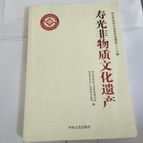 寿光非物质文化遗产第二十六辑