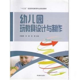 二手正版 幼儿园玩教具设计与制作 邢夏婕 河北美术出版社 9787531087021