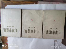 毛泽东选集(一,二,三,四卷)(缺第一卷)