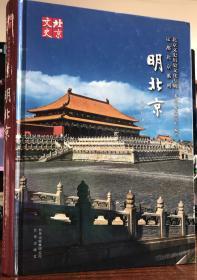 北京文史历史文化专辑·定都北京系列