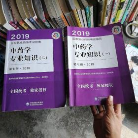 中药学专业知识(一,二) 第7版2册合售C2