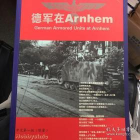 德军 Arnhem German Armored Units at Arnhem(中文第一版 限量 )