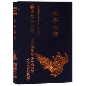 孙子兵法/书香口袋丛书