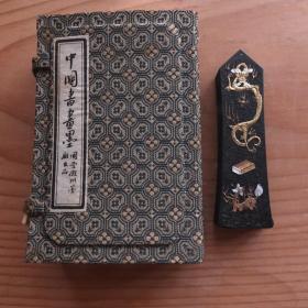70年代国营徽州墨厂 天禄琳琅书画墨 老墨锭 N731