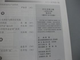 钟山风雨 2015-6【双月刊】