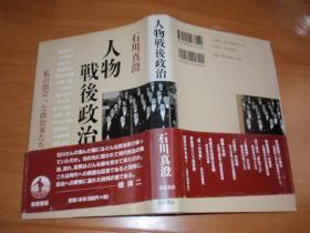 日文原版:人物...政...(精装,书内夹有照片和一张名片,请看图) 070901