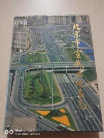 北京市宣武区地名志