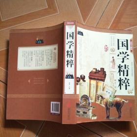 国学精粹(彩图全解版)   原版内页干净