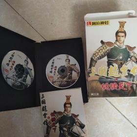 三国赵云传之纵横天下 2CD+手册