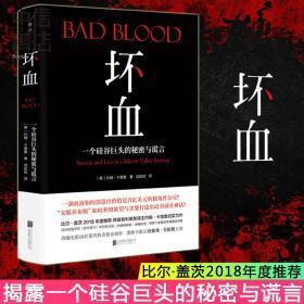 坏血:一个硅谷巨头的秘密与谎言 约翰·卡雷鲁著 Bad Blood中文版 谎言与金钱商业商战 硅谷独角兽的骗局 恶血