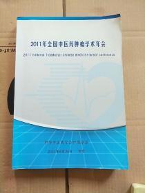 2011年全国中医药肿瘤学术年会(权威癌症康复治疗资料 有目录)