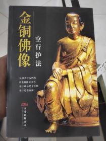 金铜佛像(空行护法)