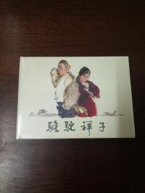 连环画:上海人民美术《骆驼祥子》32开大精装