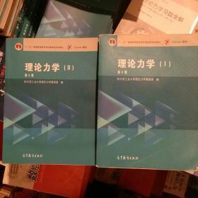 理论力学第八版上下册共2本