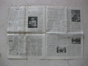 """人民日报 1957年4月4日 第5--8版美英联盟的新基础、陈其通等""""我们对目前文艺工作的几点意见""""发表以后等"""