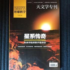 环球科学杂志(天文学专刊)