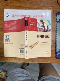 格列佛游记(新课标必读名著)书角轻微破损