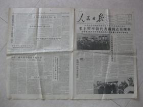 人民日报1957年11月3日1--4版,毛主席率代表团到达莫斯科