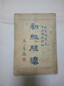 民国20年出版《初级腿法》 中央国术馆编馆长张之江鉴定(不全,存1-42页)