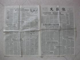 文汇报 1957年6月22日,右派分子陆诒问题严重、不准反动的徐仲年撒野