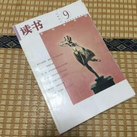 《读书》杂志 5本合售30
