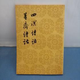 中国古典文学理论批评专著选辑:四溟诗话 薑斋诗话(松坡书社吕社长签名)