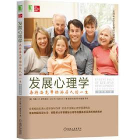 正版速发:发展心理学 桑特洛克带你游历人的一生 原书第5版