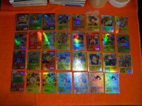 小虎队 龙珠和七龙珠闪卡(31张合售)