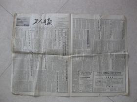 工人日报  1954年12月21日 当日四版,逮捕拘留条例、纪念斯大林
