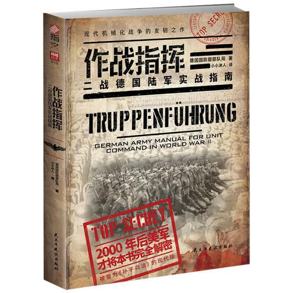 作战指挥:二战德国陆军实战指南:German army manual for unit command in world war Ⅱ