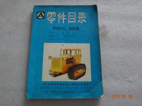 L74A-5拖拉机 零件目录【196】