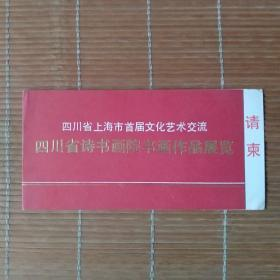 四川省诗书画院书画作品展览(开幕式请柬)