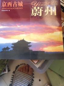 京西古城——蔚州