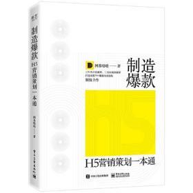 制造爆款:H5营销策划一本通(全彩)
