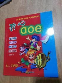 开心aoe  5-7岁版(儿童学拼音的畅销书)