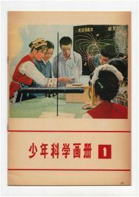 CN11-2298《少年科学画册》(创刊号)【刊影欣赏】