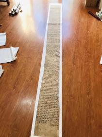 敦煌遗书 法藏 P2548论语卷第六、先进篇第十一手稿。纸本大小31.33*307.75厘米。宣纸原色仿真。微喷