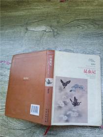 昆虫记 插图本 译林出版社