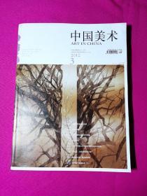 中国美术(2012年第3期)