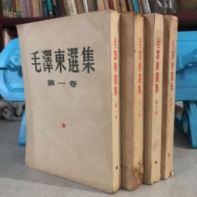 毛泽东选集(1、2、3、4卷)