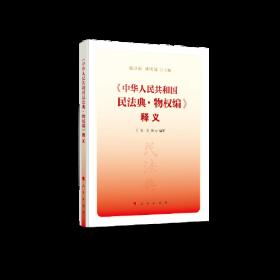 中华人民共和国民法典(物权编)释义
