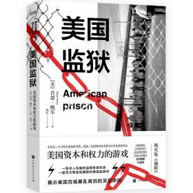 美国监狱(美国权力和资本的游戏,现实版《越狱》,一本书看透美国监狱血淋淋的生财之道)