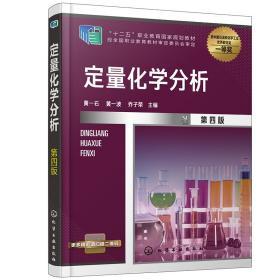 定量化学分析(黄一石)(第四版)
